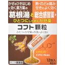 【第2類医薬品】【日本臓器製薬】コフト顆粒 12包【風邪薬】...