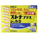 【第2類医薬品】【佐藤製薬】ストナプラスジェルS 30カプセ...
