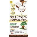 【ウエルネス】ココナッツオイル100%カプセル 60粒【ココナッツオイル】【ウエルネスライフサイエンス】
