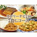 【ニチレイフーズ】カロリーナビ240 7食 華コース【Gコース】【エネルギー調節食品】【糖尿病食】