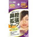 【川本産業】【カワモト】鼻腔拡張テープ シトラスラベンダー 10枚入【鼻づまり対策】【いびき対策】