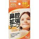 【川本産業】【カワモト】鼻腔拡張テープ こども用 18枚入【鼻づまり対策】【いびき対策】