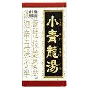 【第2類医薬品】【クラシエ】クラシエ漢方小青竜湯エキス錠 1...
