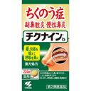 【第2類医薬品】【小林製薬】チクナインb 224錠【蓄膿症】【チクナイン】