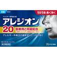 【第2類医薬品】【エスエス製薬】アレジオン20 6錠【鼻炎薬】
