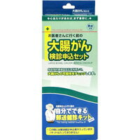 【日本医学】自分でできる郵送健診キット お医者さんに行く前の大腸がん検診申込セット【送料無料】
