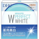 【DHC】DHC 薬用PWルーセントパウダー ライト 8g【フェイスパウダー】【医薬部外品】