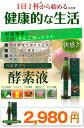 ベジアプリ酵素液 720ml【野菜酵素】【りんご酢】