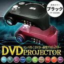 コンパクト!DVD一体型プロジェクター!