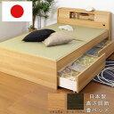 枕元がとっても便利な畳ベッド 洗えるウォッシャブル畳付 ライト コンセント 引出 ブラウン ダークブラウン ナチュラル ベット 照明 引き出...
