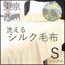 寝具【ありがとう平成 新元号令和記念セール】シルク 国産 日...