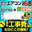 【台数限定!お得な工事費込セット(商品+基本工事)】[S22TTES-W]カード払いOK!ダイキン ルームエアコン Eシリーズ 冷暖房:6畳程度 単相100V・15A 室外電源タイプ 2016年モデル ホワイト