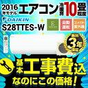 【台数限定!お得な工事費込セット(商品+基本工事)】[S28TTES-W]カード払いOK!ダイキン ルームエアコン Eシリーズ 冷暖房:10畳程度 単相100V...
