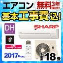 【工事費込セット(商品+基本工事)】[AY-G56DH2-W] シャープ ルームエアコン DHシリーズ シンプルモデル 冷房/暖房:18畳程度 2017年..