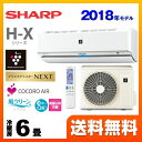 [AY-H22X-W] シャープ ルームエアコン H-Xシリーズ プラズマクラスターNEXT搭載フラッグシップモデル 冷房/暖房:6畳程度 2018年モデル 単相100V・15A ホワイト系 【送料無料】