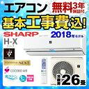 【工事費込セット(商品+基本工事)】[AY-H80X2-W] シャープ ルームエアコン H-Xシリー ...