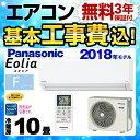 【工事費込セット(商品+基本工事)】[CS-288CF-W]...