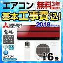 【工事費込セット(商品+基本工事)】[MSZ-AXV2218...