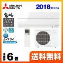 [MSZ-AXV2218-W] 三菱 ルームエアコン AXVシリーズ 霧ヶ峰 デザインモデル 冷房/暖房:6畳程度 2018年モデル 単相100V・15A パウダースノウ 【送料無料】