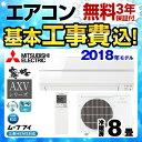 【工事費込セット(商品+基本工事)】[MSZ-AXV2518...
