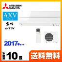 [MSZ-AXV2817S-W] 三菱 ルームエアコン AXVシリーズ 霧ヶ峰 デザインモデル 冷暖房:10畳程度 2017年モデル 単相200V・15A パウダース..