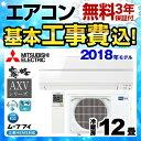 【工事費込セット(商品+基本工事)】[MSZ-AXV3618...