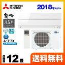 [MSZ-AXV3618S-W] 三菱 ルームエアコン AX...