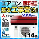 【工事費込セット(商品+基本工事)】[MSZ-AXV4018...