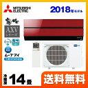 [MSZ-AXV4018S-R] 三菱 ルームエアコン AX...