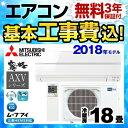 【工事費込セット(商品+基本工事)】[MSZ-AXV5618...