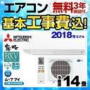【工事費込セット(商品+基本工事)】[MSZ-BXV4018...