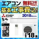 【工事費込セット(商品+基本工事)】[MSZ-FL5618S...