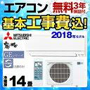 【工事費込セット(商品+基本工事)】[MSZ-GE4018S...