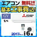 【工事費込セット(商品+基本工事)】[MSZ-GV2217-W] 三菱 ルームエアコン GVシリーズ