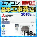【工事費込セット(商品+基本工事)】[MSZ-GV5618S...