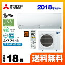 [MSZ-JXV5618S-W] 三菱 ルームエアコン JX...