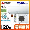 [MSZ-JXV6318S-W] 三菱 ルームエアコン JX...