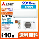 [MSZ-KXV2818-W] 三菱 ルームエアコン KXV...