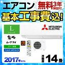 【工事費込セット(商品+基本工事)】[MSZ-L4017S-W] 三菱 ルームエアコン Lシリーズ