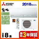 [MSZ-X2518-W] 三菱 ルームエアコン Xシリーズ...