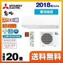 [MSZ-XD6318S-W] 三菱 ルームエアコン XDシ...