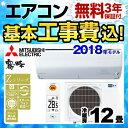 【工事費込セット(商品+基本工事)】[MSZ-ZW3618S-W] 三菱 ルームエアコン Zシリーズ...