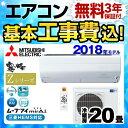【工事費込セット(商品+基本工事)】[MSZ-ZXV6318S-W] 三菱 ルームエアコン Zシリー...
