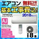 【工事費込セット(商品+基本工事)】[RAS-AJ25H-W...