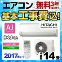 【工事費込セット(商品+基本工事)】[RAS-AJ40G2-W] 日立 ルームエアコン AJシリーズ 白くまくん シンプルモデル 冷暖房:14畳程度 2..