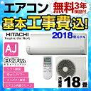 【工事費込セット(商品+基本工事)】[RAS-AJ56H2-...