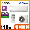 [RAS-BJ56G2-W] 日立 ルームエアコン BJシリーズ 白くまくん ベーシックモデル 冷暖房:18畳程度 2017年モデル 単相200V・20A くらしセ..
