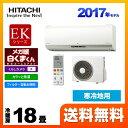 [RAS-EK56G2-W] 【代引不可】 日立 ルームエアコン EKシリーズ メガ暖 白くまくん 寒冷地向けエアコン 冷暖房:18畳程度 2016年モデル 単相200V・20A くらしカメラF搭載 スターホワイト 【送料無料】