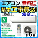 【工事費込セット(商品+基本工事)】[RAS-V22H-W]...