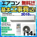 【工事費込セット(商品+基本工事)】[RAS-V40H2-W...